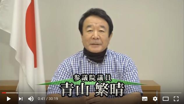 参議院議員青山繁晴氏